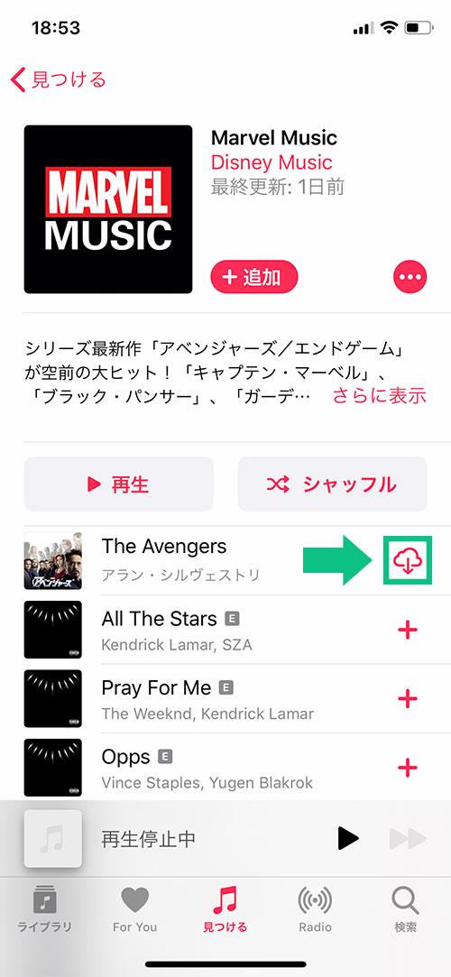 AppleMusic曲ダウンロード方法