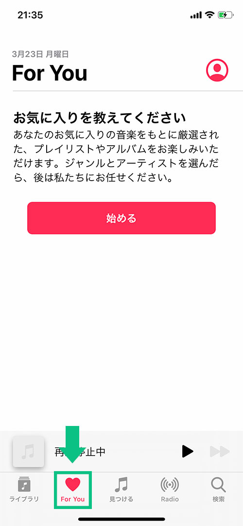 foryouを選択