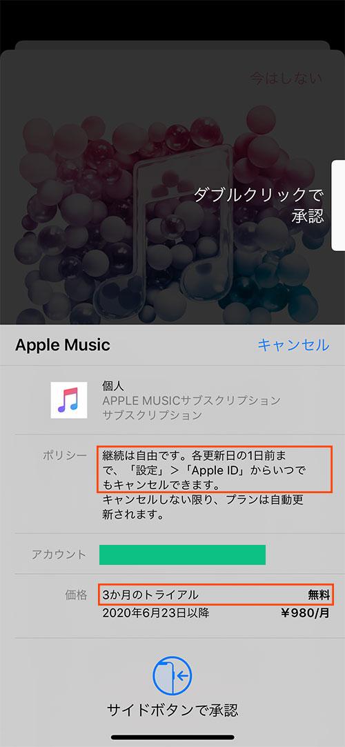 AppleMusic登録画面3